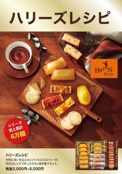 ハリーズレシピ タルト・焼き菓子セット