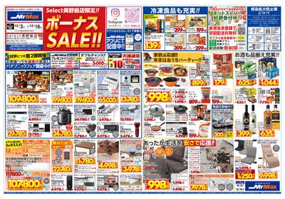 Select美野島店限定!!ボーナスSALE!! 12/3~12/16 表