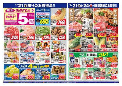 1/21~24 4日間連続のお買得!!