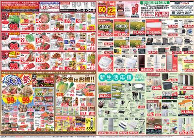 大漁祭&新生活応援セール