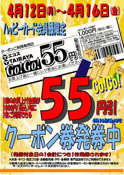 4月12日(月)~4月16日(金)55円引クーポン発券中(ご利用日4/18)