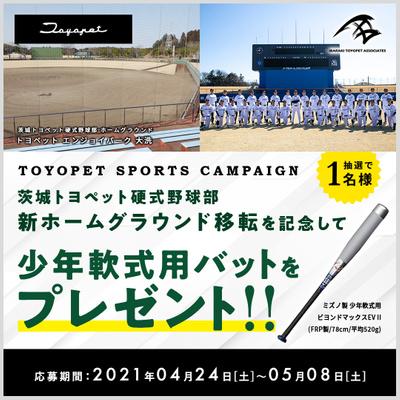 【TOYOPET SPORTS】プレゼントキャンペーン第4弾