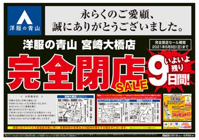 最大70%OFF!完全閉店セール(オモテ)