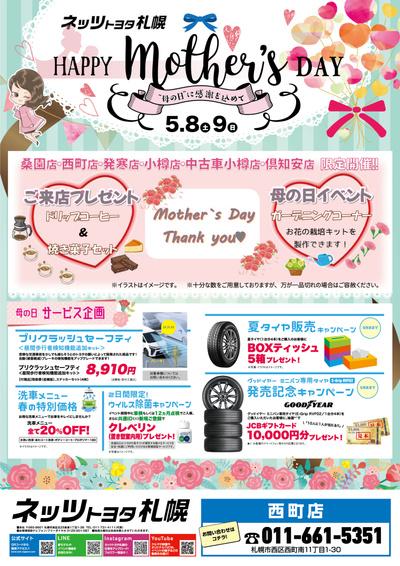 CarA 母の日フェア