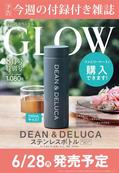 【予告】今週の付録付き雑誌(GLOW)