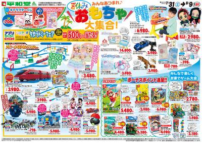7/31(土)~夏休みおもちゃ大集合【表面】