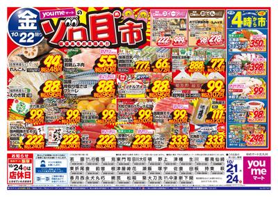 10/21~24 ゾロ目市 価値あるお買得品!!
