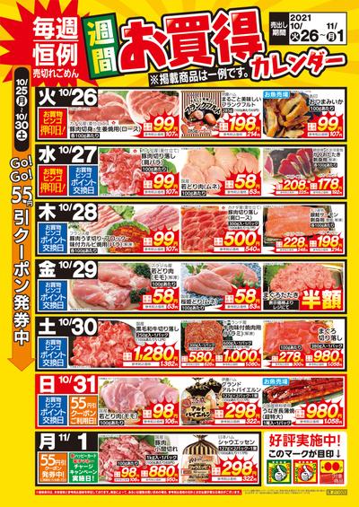 10月26日(火)~11月1日(月)週間お買得カレンダー(茨城版)